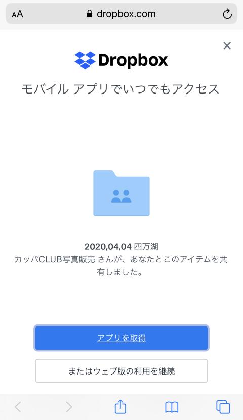 dropboxdownload2-2.png