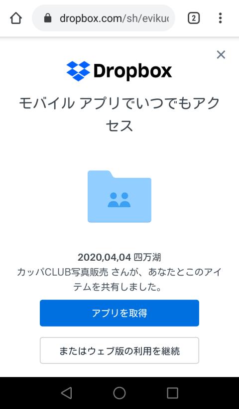 dropboxdownload4-2.png